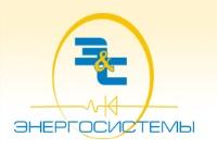 """ООО""""ЭНЕРГОСИСТЕМЫ-СЕРВИС"""""""