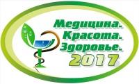 Медицина, красота и здоровье - 2017
