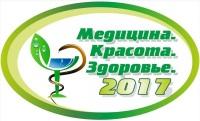 Итоги выставки «Медицина, красота и здоровье - 2017»