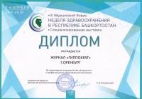 Диплом-Башкирия-2018