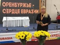 Международный форум «Оренбуржье - сердце Евразии». 2017