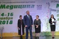 III специализированная выставка «Медицина - 2018»
